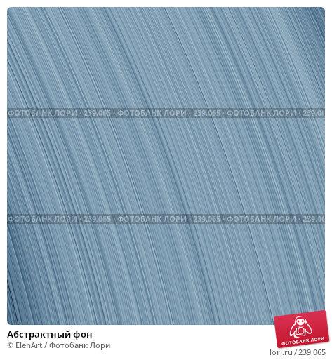 Купить «Абстрактный фон», иллюстрация № 239065 (c) ElenArt / Фотобанк Лори