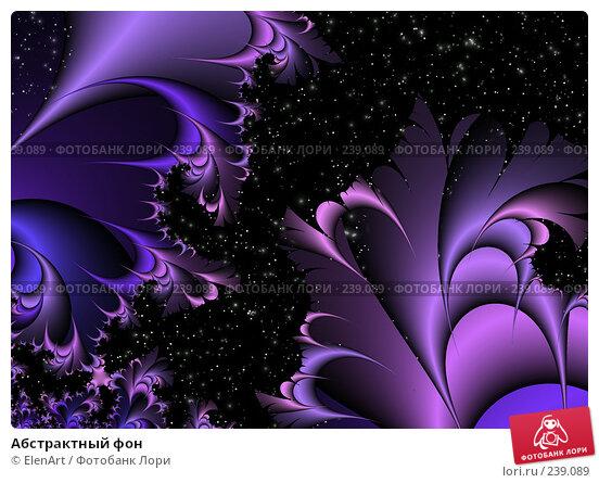 Абстрактный фон, иллюстрация № 239089 (c) ElenArt / Фотобанк Лори