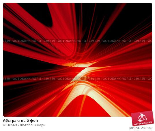 Абстрактный фон, иллюстрация № 239149 (c) ElenArt / Фотобанк Лори