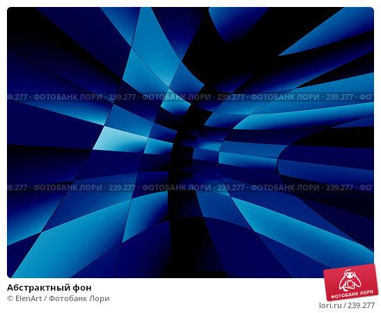 Абстрактный фон, иллюстрация № 239277 (c) ElenArt / Фотобанк Лори