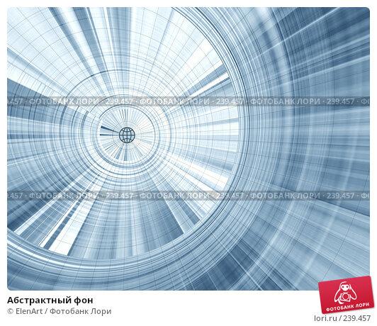 Абстрактный фон, иллюстрация № 239457 (c) ElenArt / Фотобанк Лори