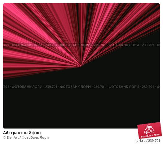Купить «Абстрактный фон», иллюстрация № 239701 (c) ElenArt / Фотобанк Лори