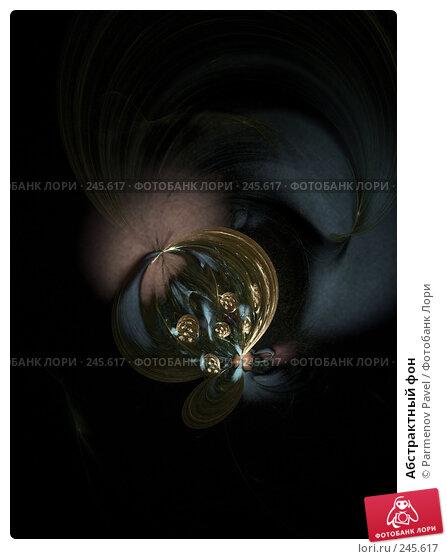 Купить «Абстрактный фон», иллюстрация № 245617 (c) Parmenov Pavel / Фотобанк Лори