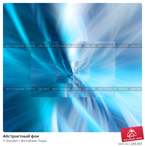 Абстрактный фон, иллюстрация № 249001 (c) ElenArt / Фотобанк Лори