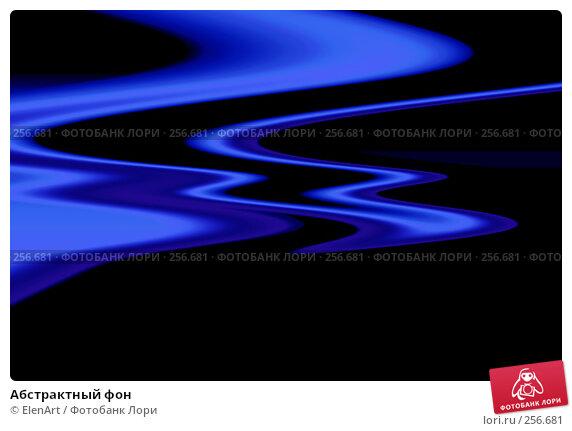 Абстрактный фон, иллюстрация № 256681 (c) ElenArt / Фотобанк Лори