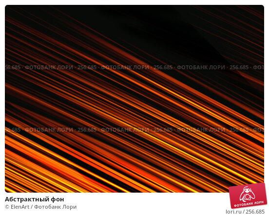 Абстрактный фон, иллюстрация № 256685 (c) ElenArt / Фотобанк Лори