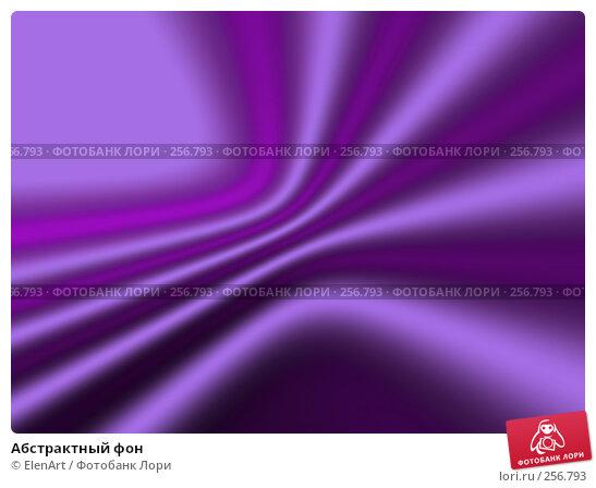 Абстрактный фон, иллюстрация № 256793 (c) ElenArt / Фотобанк Лори