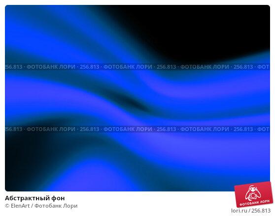 Абстрактный фон, иллюстрация № 256813 (c) ElenArt / Фотобанк Лори