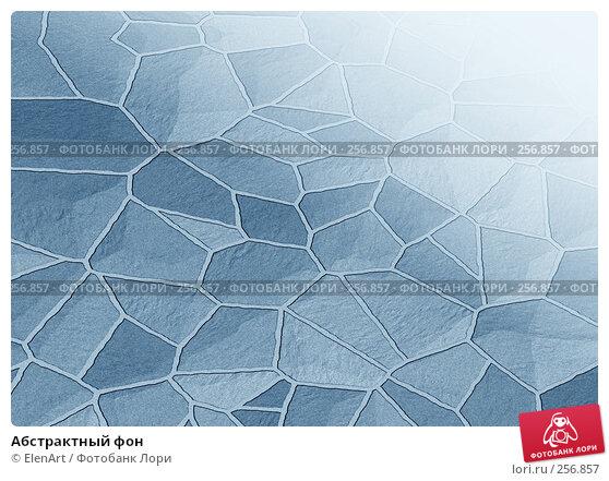 Абстрактный фон, иллюстрация № 256857 (c) ElenArt / Фотобанк Лори