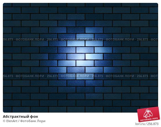 Купить «Абстрактный фон», иллюстрация № 256873 (c) ElenArt / Фотобанк Лори