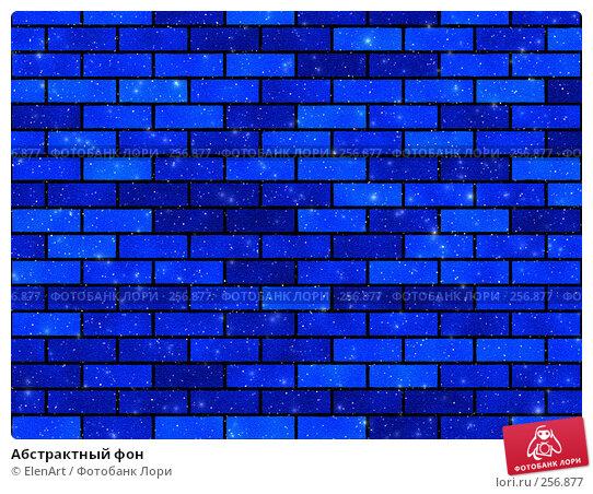 Купить «Абстрактный фон», иллюстрация № 256877 (c) ElenArt / Фотобанк Лори