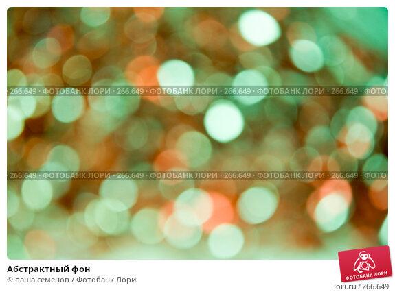 Купить «Абстрактный фон», фото № 266649, снято 7 ноября 2007 г. (c) паша семенов / Фотобанк Лори