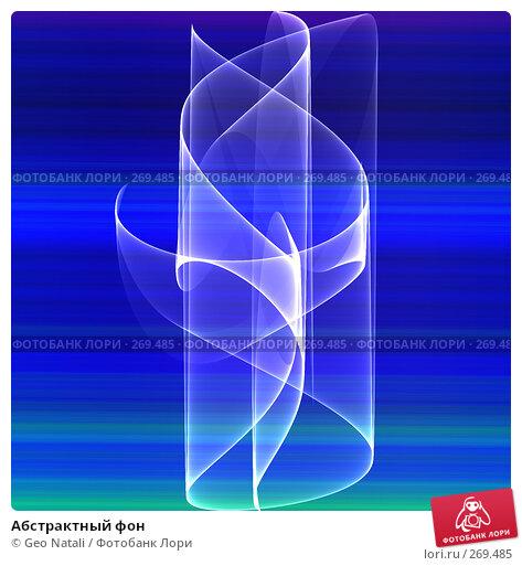 Абстрактный фон, иллюстрация № 269485 (c) Geo Natali / Фотобанк Лори