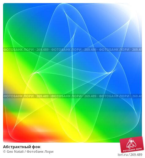Абстрактный фон, иллюстрация № 269489 (c) Geo Natali / Фотобанк Лори