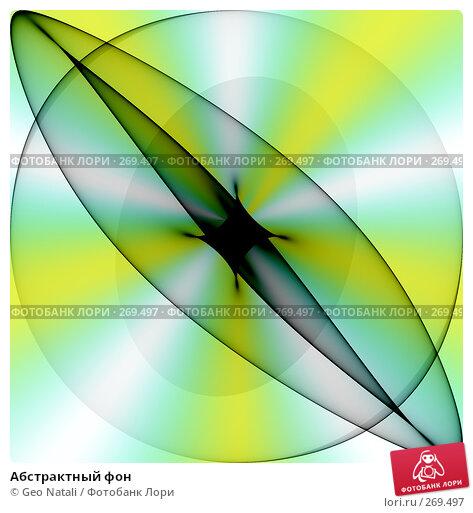 Абстрактный фон, иллюстрация № 269497 (c) Geo Natali / Фотобанк Лори