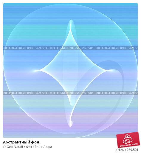 Купить «Абстрактный фон», иллюстрация № 269501 (c) Geo Natali / Фотобанк Лори