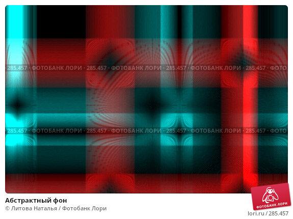 Абстрактный фон, иллюстрация № 285457 (c) Литова Наталья / Фотобанк Лори