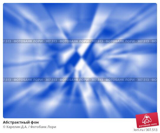 Абстрактный фон, иллюстрация № 307513 (c) Карелин Д.А. / Фотобанк Лори