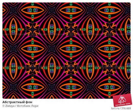 Абстрактный фон, иллюстрация № 316669 (c) Zlataya / Фотобанк Лори