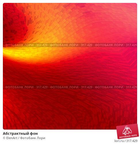 Абстрактный фон, иллюстрация № 317429 (c) ElenArt / Фотобанк Лори