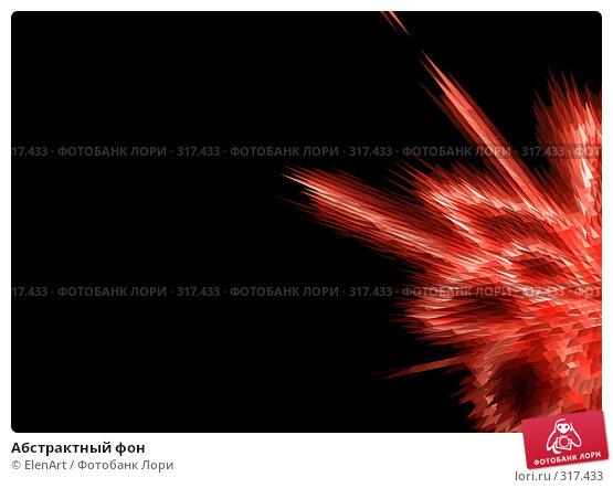 Абстрактный фон, иллюстрация № 317433 (c) ElenArt / Фотобанк Лори