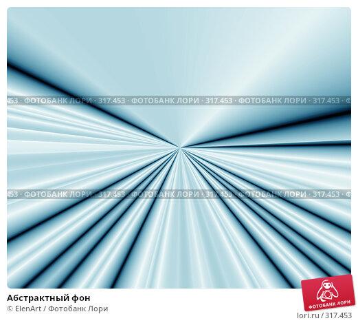Абстрактный фон, иллюстрация № 317453 (c) ElenArt / Фотобанк Лори