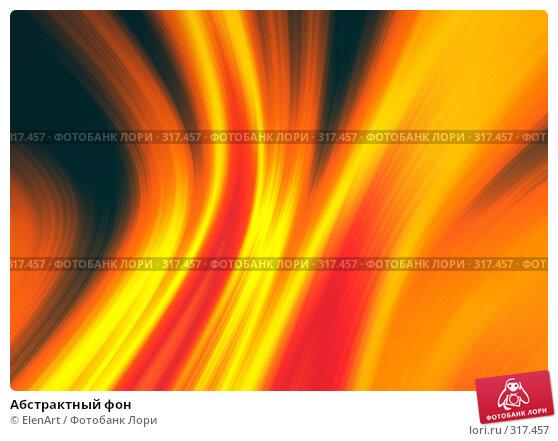 Абстрактный фон, иллюстрация № 317457 (c) ElenArt / Фотобанк Лори