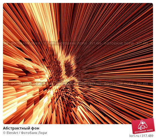 Абстрактный фон, иллюстрация № 317489 (c) ElenArt / Фотобанк Лори