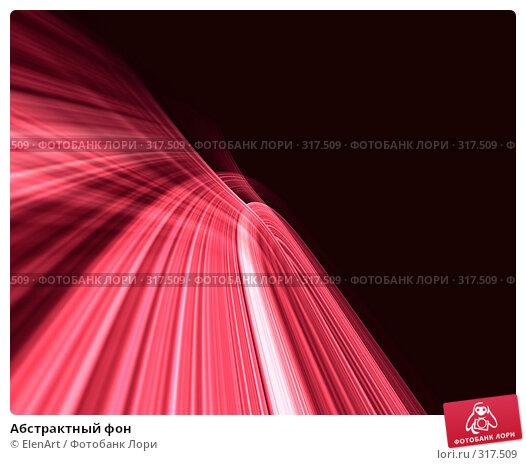 Абстрактный фон, иллюстрация № 317509 (c) ElenArt / Фотобанк Лори