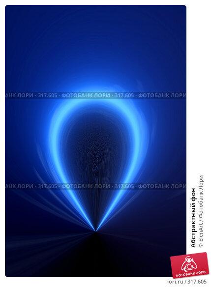 Абстрактный фон, иллюстрация № 317605 (c) ElenArt / Фотобанк Лори