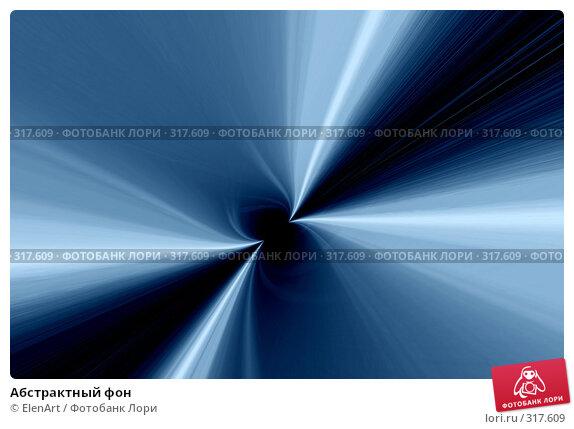 Абстрактный фон, иллюстрация № 317609 (c) ElenArt / Фотобанк Лори