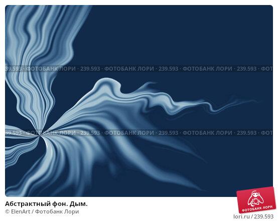 Абстрактный фон. Дым., иллюстрация № 239593 (c) ElenArt / Фотобанк Лори