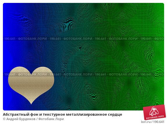 Абстрактный фон и текстурное металлизированное сердце, фото № 190641, снято 9 июля 2005 г. (c) Андрей Бурдюков / Фотобанк Лори