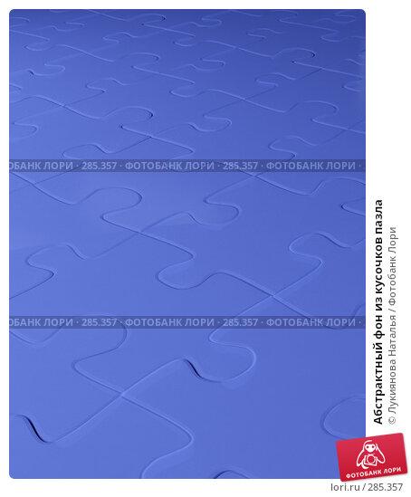 Абстрактный фон из кусочков пазла, иллюстрация № 285357 (c) Лукиянова Наталья / Фотобанк Лори
