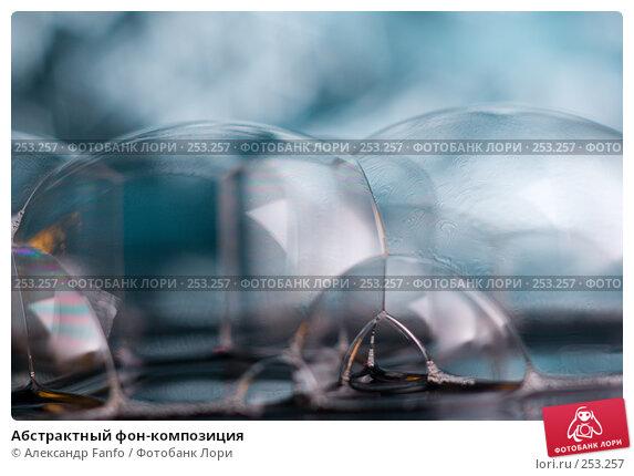 Абстрактный фон-композиция, фото № 253257, снято 23 января 2017 г. (c) Александр Fanfo / Фотобанк Лори