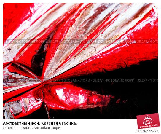 Абстрактный фон. Красная бабочка., фото № 35277, снято 23 апреля 2007 г. (c) Петрова Ольга / Фотобанк Лори