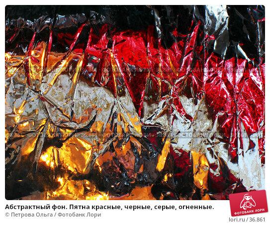 Купить «Абстрактный фон. Пятна красные, черные, серые, огненные.», фото № 36861, снято 23 апреля 2007 г. (c) Петрова Ольга / Фотобанк Лори