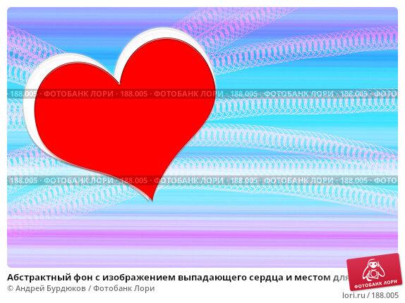 Купить «Абстрактный фон с изображением выпадающего сердца и местом для подписи», фото № 188005, снято 16 декабря 2017 г. (c) Андрей Бурдюков / Фотобанк Лори