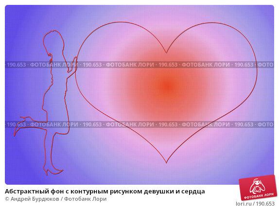 Абстрактный фон с контурным рисунком девушки и сердца, фото № 190653, снято 17 января 2017 г. (c) Андрей Бурдюков / Фотобанк Лори