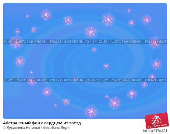 Абстрактный фон с сердцем из звезд, иллюстрация № 170621 (c) Лукиянова Наталья / Фотобанк Лори