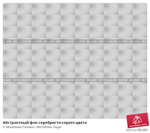 Абстрактный фон серебристо-серого цвета, иллюстрация № 80069 (c) Моисеева Галина / Фотобанк Лори