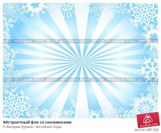 Абстрактный фон со снежинками, иллюстрация № 207529 (c) Валерия Потапова / Фотобанк Лори