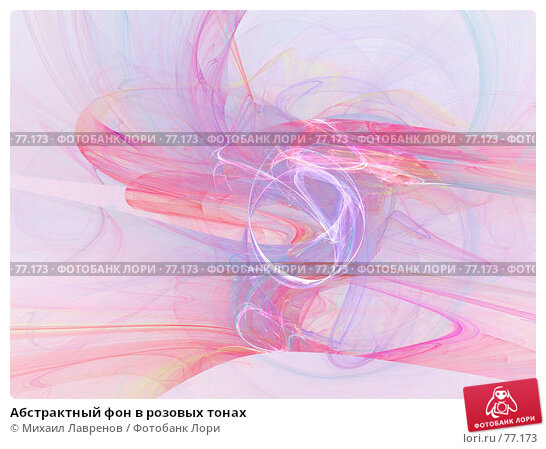 Купить «Абстрактный фон в розовых тонах», иллюстрация № 77173 (c) Михаил Лавренов / Фотобанк Лори