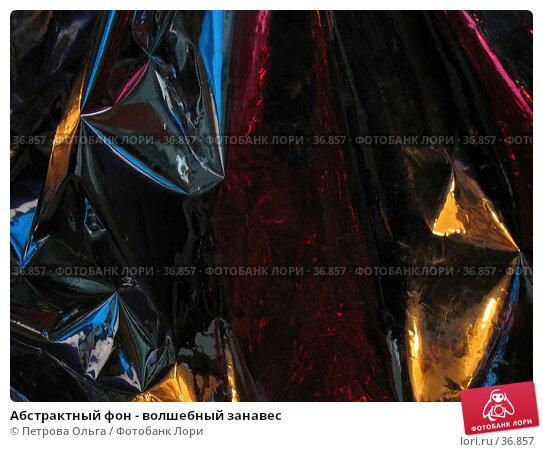 Абстрактный фон - волшебный занавес, фото № 36857, снято 23 апреля 2007 г. (c) Петрова Ольга / Фотобанк Лори