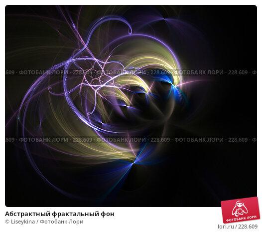 Абстрактный фрактальный фон, иллюстрация № 228609 (c) Liseykina / Фотобанк Лори