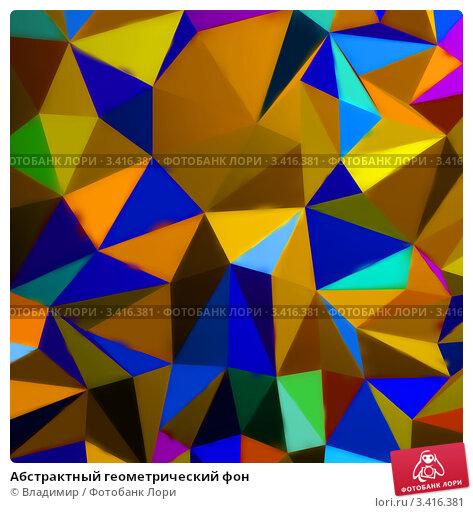 Купить «Абстрактный геометрический фон», иллюстрация № 3416381 (c) Владимир / Фотобанк Лори