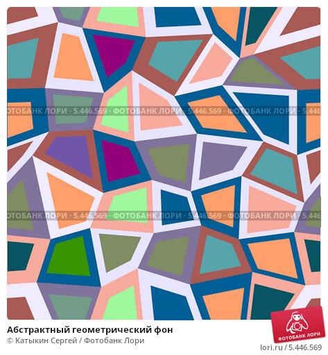 Купить «Абстрактный геометрический фон», иллюстрация № 5446569 (c) Катыкин Сергей / Фотобанк Лори