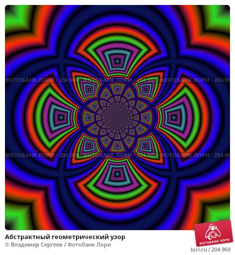 Абстрактный геометрический узор, иллюстрация № 204969 (c) Владимир Сергеев / Фотобанк Лори