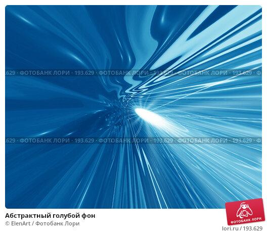 Абстрактный голубой фон, иллюстрация № 193629 (c) ElenArt / Фотобанк Лори
