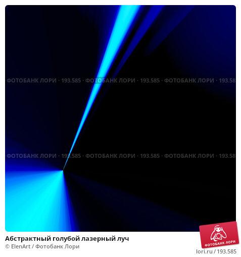 Абстрактный голубой лазерный луч, иллюстрация № 193585 (c) ElenArt / Фотобанк Лори